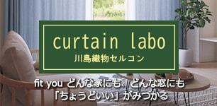 川島織物セルコン カーテンラボ
