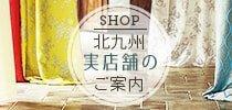 北九州実店舗のお知らせ