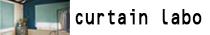 どんな部屋にもどんな窓にも「ちょうどいい!」カーテン川島織物セルコンカーテンラボ