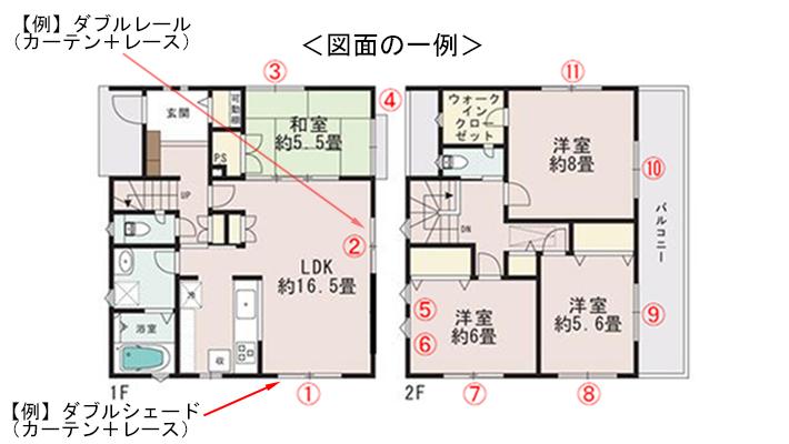 新築図面の例