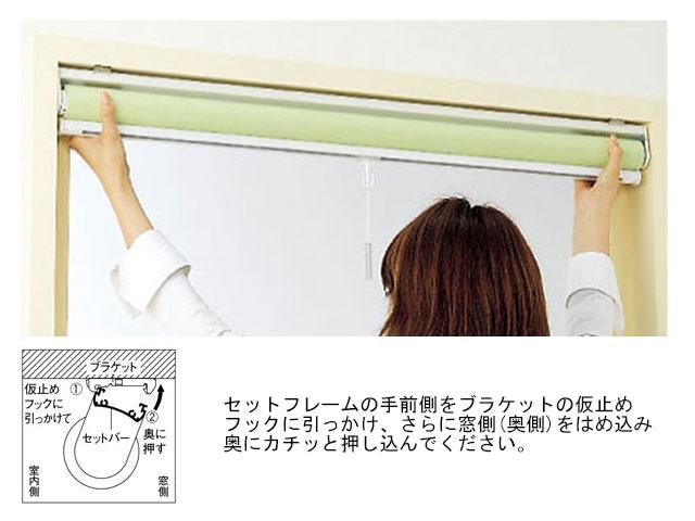 【ロールスクリーン】取付方法-天井付け