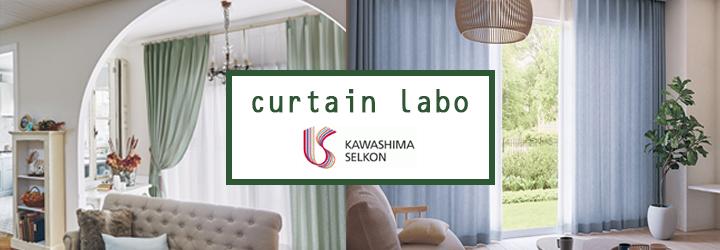 川島織物セルコンのカーテンラボ