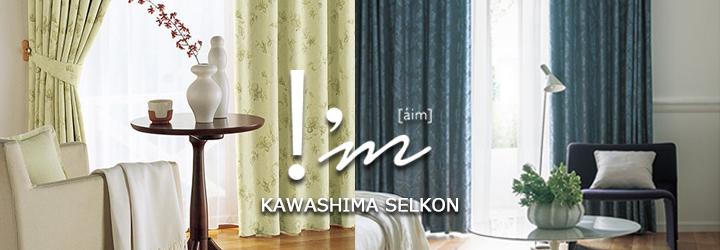 川島織物セルコンのアイム