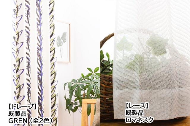 春から一人暮らしにおすすめの既製品カーテン組み合わせ