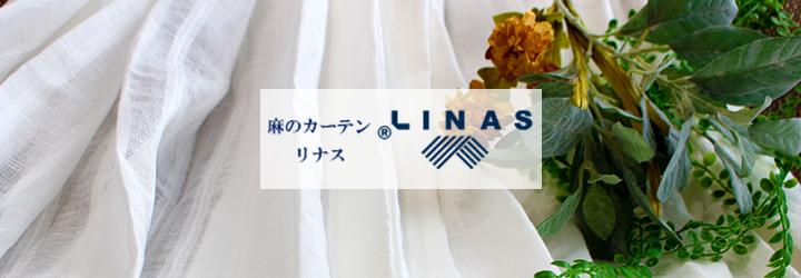 リトアニア産のリネンを使用したリネンカーテン リナス社