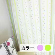 【既製品カーテン:2枚入り】 ピエロ (全2色)