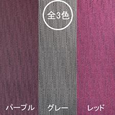 ワセン(全3色)パープル グレー レッド