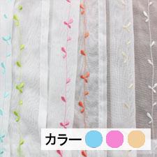 【既製品レース :2枚入り】 プルネラ(全3色)刺繍レース