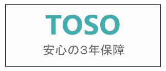 TOSO保障