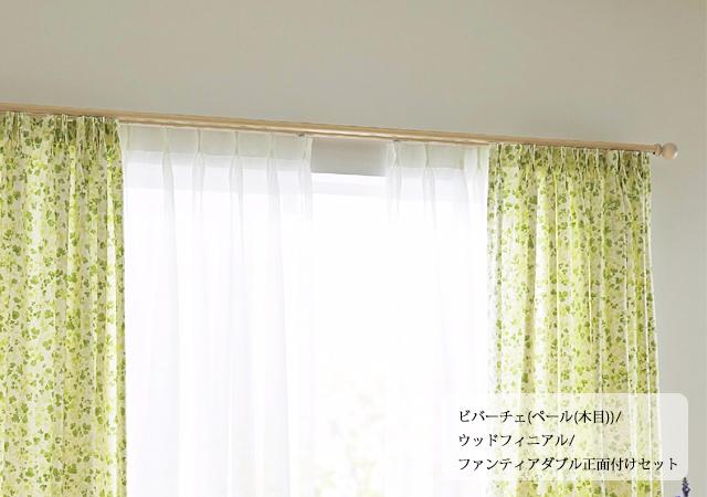 【カーテンレール タチカワブラインド】 ビバーチェ イメージ2