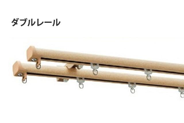 【カーテンレール タチカワブラインド】ファンティアフィル ダブルレール キャップストップ 天井付