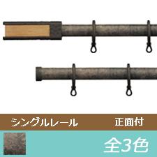 【カーテンレール タチカワブラインド】ガレア シングルレール