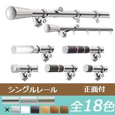 【カーテンレール タチカワブラインド】セレント22EX シングルレール