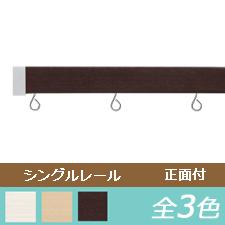 【カーテンレール TOSO】フィットアーキシングル Aキャップ