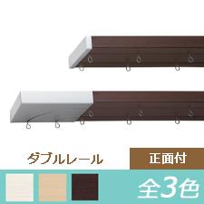 【カーテンレール TOSO】フィットアーキダブル Aキャップ/Rキャップ