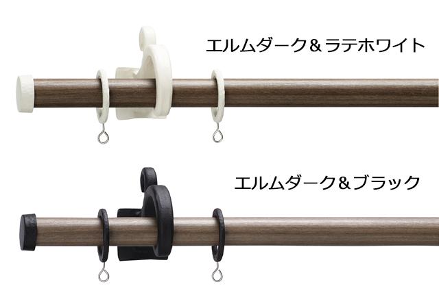 【カーテンレール TOSO】ルブラン22 イメージ4