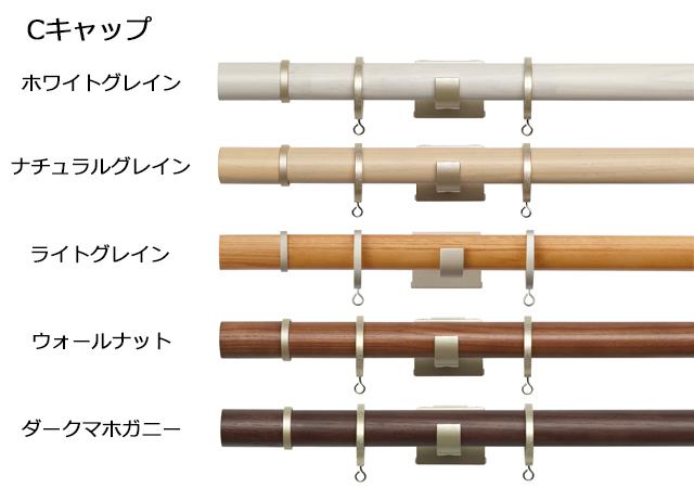 【カーテンレール TOSO】 ウッディレジオス25 イメージ6