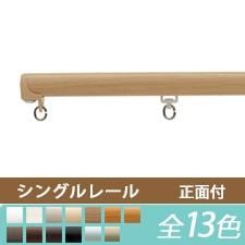 【カーテンレール TOSO】ネクスティシングル正面付