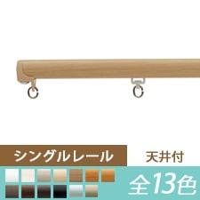 【カーテンレール TOSO】ネクスティシングル天井付