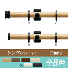 【カーテンレール TOSO】ヴィンクス22 ブラケットスルーシングル キャップA/B