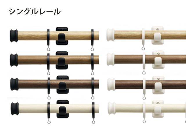 【カーテンレール TOSO】ヴィンクス22 シングル正面付 キャップA/B