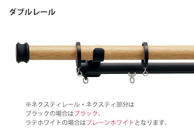 【カーテンレール TOSO】ヴィンクス22 ネクスティダブル正面付セット キャップA/B