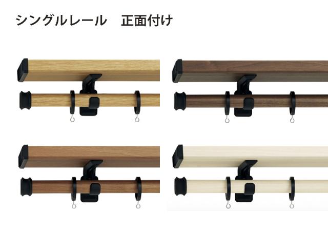 【カーテンレール TOSO】ヴィンクスシェルフ シングル正面付 キャップA/B