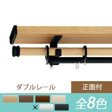 【カーテンレール TOSO】ヴィンクスシェルフ ネクスティダブル正面付 キャップA/B