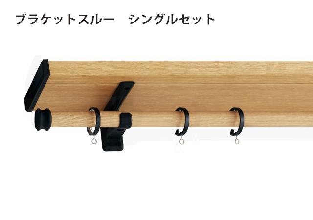 【カーテンレール TOSO】ヴィンクスシェルフ ブラケットスルーシングル正面付 キャップA/B