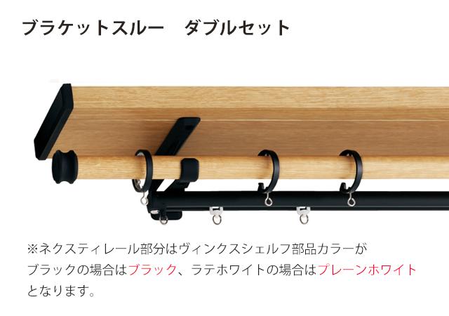 【カーテンレール TOSO】ヴィンクスシェルフ ブラケットスルーネクスティダブル正面付 キャップA/B