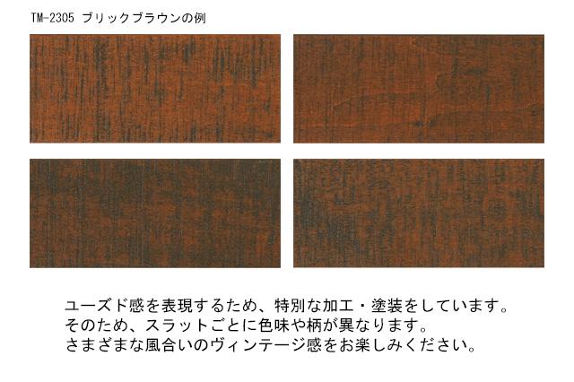 【ウッドブラインド】ヴィンテージ 全6色 ブリックブラウン ヴィンテージ感例