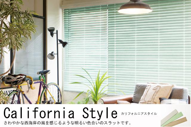 【ウッドブラインド】ヴィンテージ 全6色 カリフォルニアスタイル