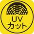 web機能アイコン UVカット