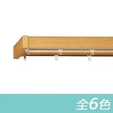 【カーテンレール TOSO】レガートグラン TOP