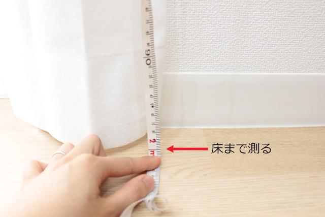 コンテンツ用 掛け替え 採寸方法 掃き出し窓