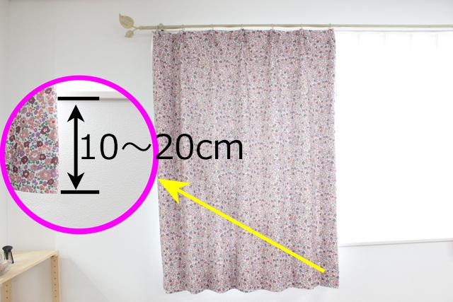 コンテンツ用 掛け替え 採寸方法 カーテンサイズ 丈 腰高窓