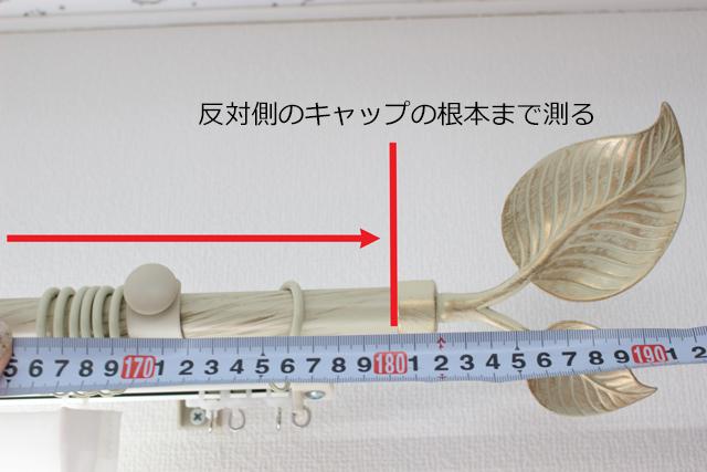 コンテンツ用 掛け替え 採寸方法 装飾性レール