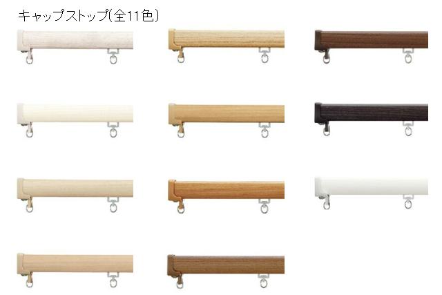 【カーテンレール タチカワブラインド】ファンティア イメージ1