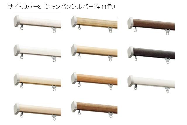 【カーテンレール タチカワブラインド】ファンティア イメージ2