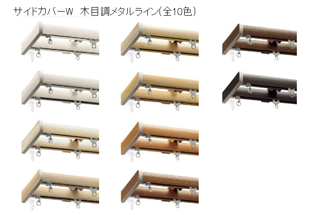 【カーテンレール タチカワブラインド】ファンティア イメージ4