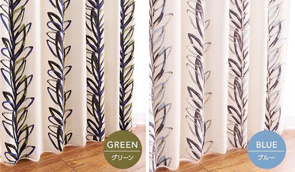 【既製品カーテン】北欧柄 GREN (全2色)