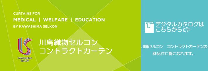 【法人様向け】川島セルコンカラタログへのリンク