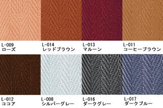 【ウッドブラインド】ラダーテープ カラー(16色)