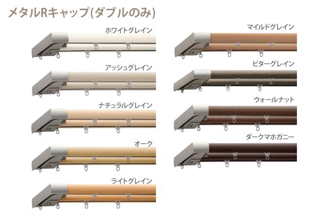 【カーテンレール TOSO】レガートプリモ メタルR