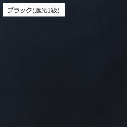 【既製品カーテン】ルパン(全2色) 遮光 無地 ブラック カラー画