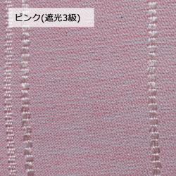 【既製品カーテン】ジオン ピンク