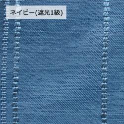 【既製品カーテン】ジオン ネイビー