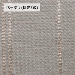【既製品カーテン】ジオン ベージュ