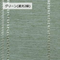 【既製品カーテン】ジオン グリーン