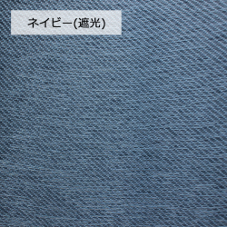 【既製品カーテン】スクローンⅡ ネイビー